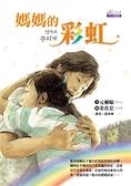 (二手書)媽媽的彩虹