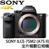 SONY a7S II 附 SIGMA 35mm F1.4 Art FE 贈原電 (24期0利率 免運 公司貨) 全片幅 E接環 a7S2 A7 S M2 單眼數位相機