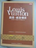 【書寶二手書T8/財經企管_XGR】LOUIS VUITTON -路易‧威登傳奇_史蒂芬妮‧柏薇琪妮