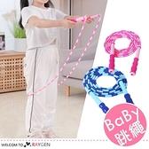 兒童花樣軟珠竹節跳繩 學生運動 可調節長度