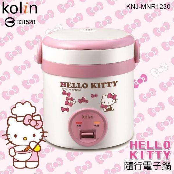 【新風尚潮流】歌林 Hello Kitty 隨行電子鍋 一人份 飯鍋 電鍋 聯名款 KNJ-MNR1230