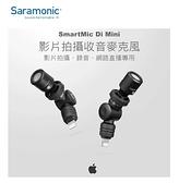 【】楓笛 Saramonic SmartMic Di Mini 智慧型手機麥克風(Lightning接頭) iOS專用 公司貨