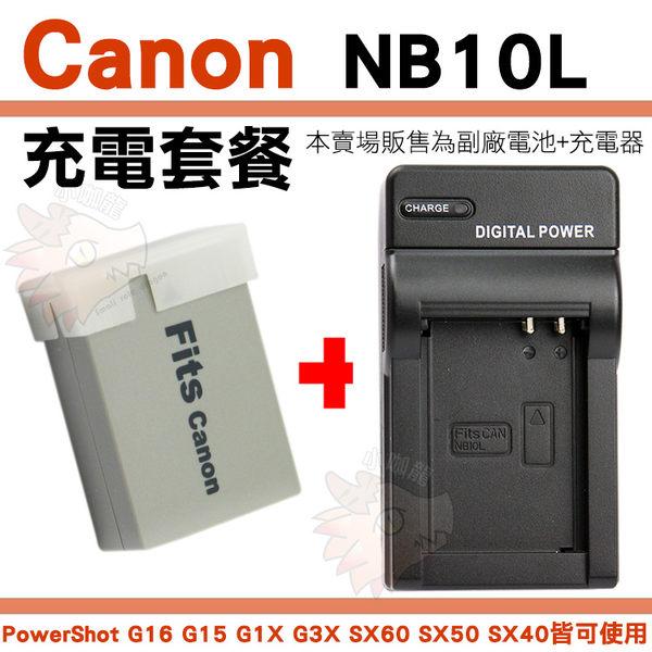 【套餐組合】 Canon NB10L NB-10L 充電套餐 副廠電池 充電器 鋰電池 電池 座充 PowerShot G1X G3X G16 G15 SX60