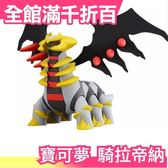 【小福部屋】【EHP_05 騎拉帝納】日本 日版寶可夢 怪物圖鑑EX系列 XY立體圖鑑 神奇寶貝