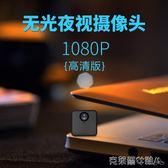 攝隱機 無線家用wifi智慧手機戶外隱形遠程超小微型偽裝攝影頭防攝影 免運
