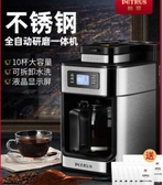 咖啡機PPE3200咖啡機家用全自動美式現磨一體機煮咖啡機小型LX春季新品