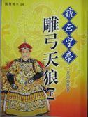 【書寶二手書T1/一般小說_MFW】雍正皇帝-雕弓天狼(下)_二月河