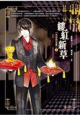 縷紅新草(上):皇帝的夜鶯(隨書贈送角色留言書籤「奏星純」或「初塵」乙張)
