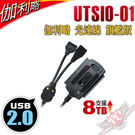 [ PC PARTY ] 伽利略 旗艦版 IDE / SATA TO USB 2.0 光速線 - 支援8TB
