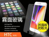 【霧面AG玻璃】9H HTC M8 M10 U11eyes E9+ Desire12 + 玻璃貼玻璃膜螢幕貼保護貼
