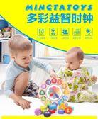 积木早教兒童開發益智力時鐘玩具 男女孩寶寶形狀配對拼圖1-2-3-6周歲麥吉良品