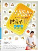 (二手書)MASAの不失敗完美比例便當菜特集:主食、主菜與副菜的美味配方提案