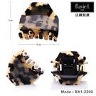 促銷下殺 flavie-L 法國髮維 手工製造 復古玳瑁方形鯊魚夾-大 BX1-2200 造型髮夾【DDBS】