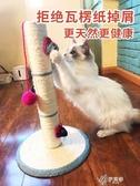 貓抓板 貓抓板玩具劍麻貓爬架瓦楞紙窩貓咪用品耐磨磨爪器逗貓創意貓抓柱 伊芙莎