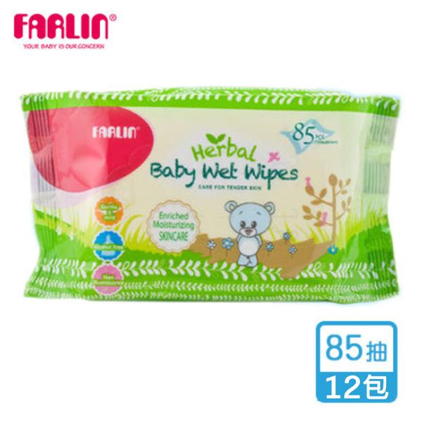 免運【FARLIN】嬰兒保濕濕紙巾(12包X85抽/超純水/無酒精)