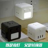 魔方插座無線擴展一轉多家用轉換器多功能帶usb立體插頭開關夜燈-快速出貨