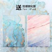 蘋果平板ipad air2保護套文藝大理石紋9.7寸迷你2超薄mini4軟殼pro10.5英寸 『米菲良品』