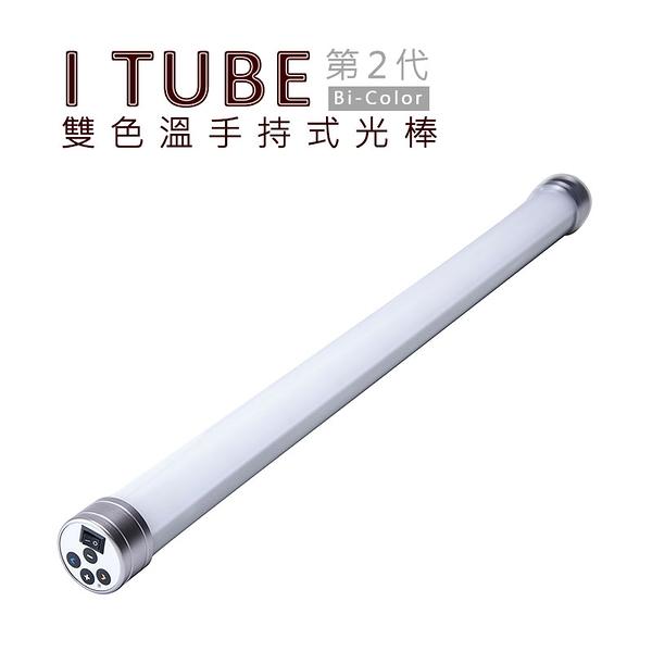 【EC數位】SUNPOWER I Tube 第二代雙色溫手持光棒 60CM 攝影 鋰電池 遙控 棒燈