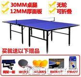 兵乓球用品 可折疊乒乓球桌家用室內標準兵乓球桌乒乓桌專業乒乓球台案子  LX 新品特賣