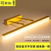 鏡前燈led 浴室衛生間鏡櫃鏡燈簡約現代防水防霧可伸縮長短鏡燈具 探索先鋒