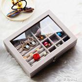 首飾收納盒簡約歐式透明耳環耳釘發卡耳夾頭繩項錬分格收拾小盒子「多色小屋」