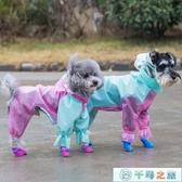 小狗狗雨衣全包泰迪四腳防水比熊柯基小型幼犬雪納瑞寵物雨天衣服【千尋之旅】
