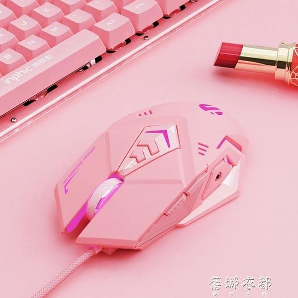 PW5遊戲專用滑鼠有線機械電競粉色女生可愛電腦吃雞宏筆記本USB臺式家用靜音無聲【免運快出】