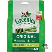 《缺貨》【寵物王國】Greenies健綠(原味)潔牙骨(12oz/340g)(迷你2-7kg)-43支入