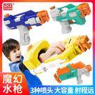 靈動創想滋呲噴水搶魔幻水槍高壓抽拉式小男孩女孩打水仗兒童玩具 台北日光