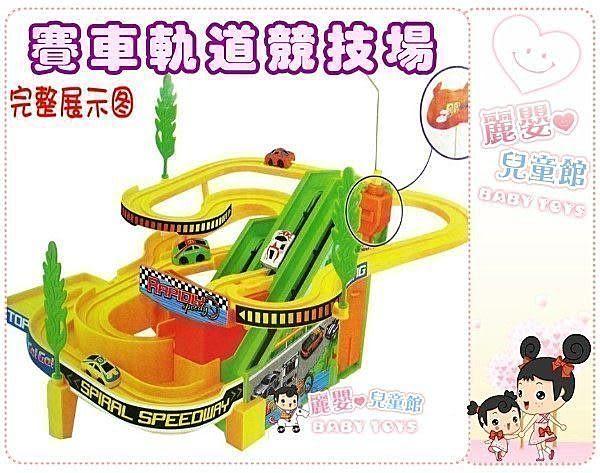 麗嬰兒童玩具館~超炫禮物-立體雲宵飛車-賽車競技場-有直升機監控呦