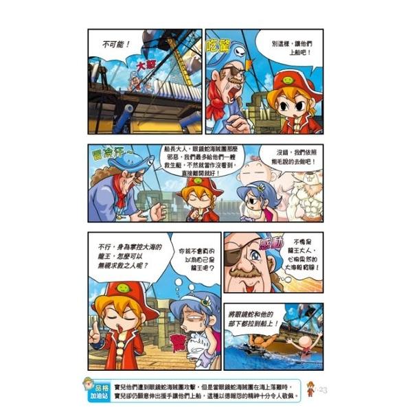 楓之谷大冒險20:天下第一劍士復活! 三采(購潮8)