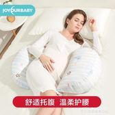 孕婦枕孕婦枕頭護腰側睡枕睡覺側臥枕孕托腹多功能用品神器抱枕墊 萊俐亞 LX
