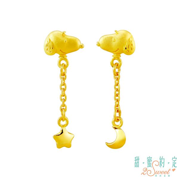 甜蜜約定2SWEET 星空狂想Snoopy黃金耳環