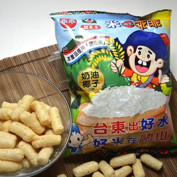 關山米乖乖-奶油椰子12包/箱