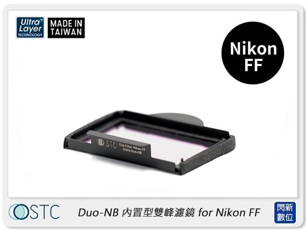 STC Clip Filter Astro Duo-NB 內置型雙峰濾鏡for Nikon FF (公司貨)