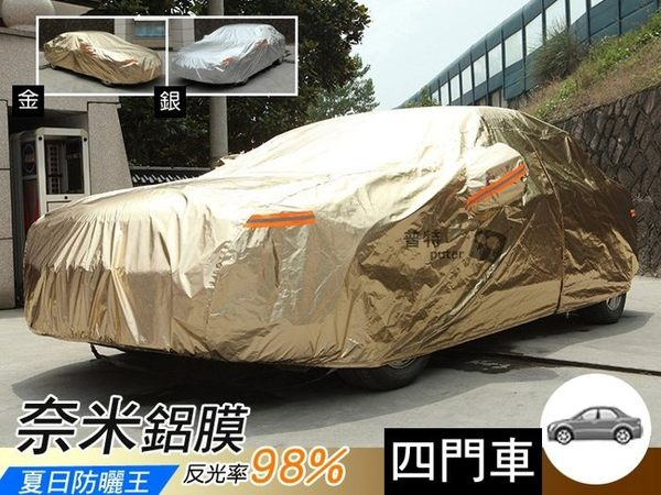 【CZ0036】奈米高光鋁膜可開門汽車車衣車罩 四門車款 防塵罩防雨罩 隔熱防水 送防盜鎖 2色可選