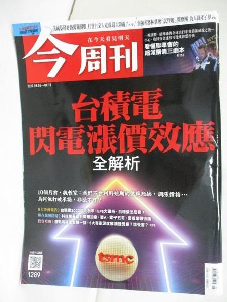 【書寶二手書T1/雜誌期刊_KE6】今周刊_1289期(2021/9/6-9/12)_台積電閃電漲價效應全解析