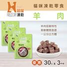 【毛麻吉寵物舖】Hyperr超躍 凍乾零食 羊肉立方 30g 三件組 羊肉/寵物零食/貓零食