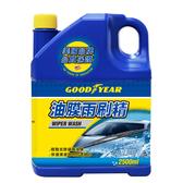 [新包裝] 固特異 油膜雨刷精2.5L (清潔|除霧|亮光)【亞克】
