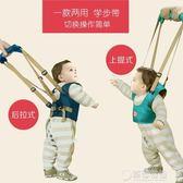 嬰兒學步帶 防摔防勒安全嬰幼兒學走路 透氣寶寶小孩兩用四季通用   草莓妞妞