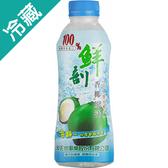半天水鮮剖香椰原汁600ML/瓶*24瓶【愛買冷藏】