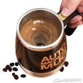 電動蛋白粉攪拌杯自動奶昔杯咖啡杯酵素杯磁化水杯 潮流前線