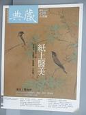 【書寶二手書T7/雜誌期刊_EZT】典藏古美術_239期_紙上醫美