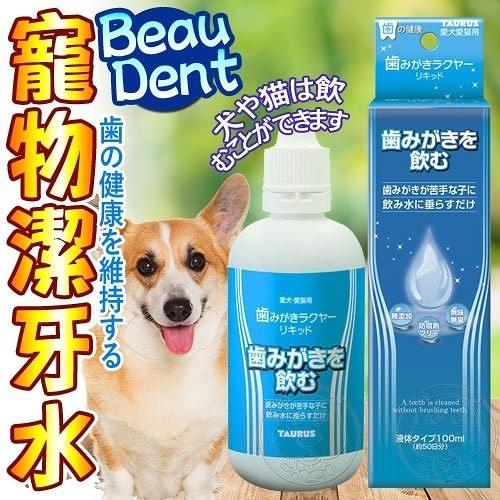 【培菓幸福寵物專營店】TAURUS金牛座》TD150043犬貓用Beau Dent潔牙水-100ml