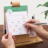 2021年日歷本木質臺歷式簡約桌面計劃本【聚寶屋】