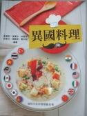 【書寶二手書T2/餐飲_WGR】異國料理_蔡萬利等編