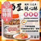 (即期商品) 韓國 居酒屋 鮭魚脆心酥 ...