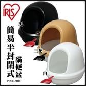 *WANG*日本IRIS《簡易半封閉式貓便盆PNE-500F》貓咪貓砂屋 貓砂盆-黑、白、三花