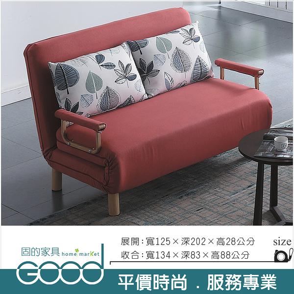 《固的家具GOOD》360-3-AM 亞拉岡雙人沙發【雙北市含搬運組裝】