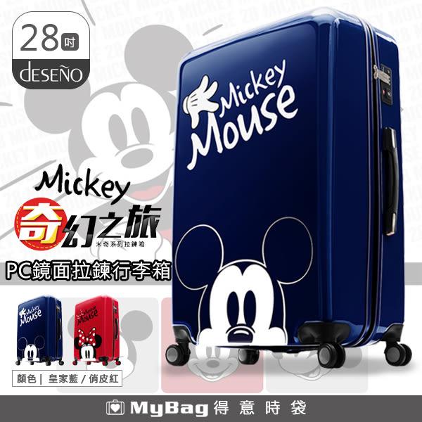 Deseno 行李箱 Disney 迪士尼 銀河藍 米奇 28吋 奇幻之旅 PC鏡面拉鍊行李箱 CL2609 MyBag得意時袋